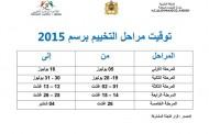 مراحل التخييم برسم 2015