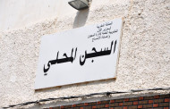 سماء سجن ابن احمد تمطر مخدرات وهواتف نقالة