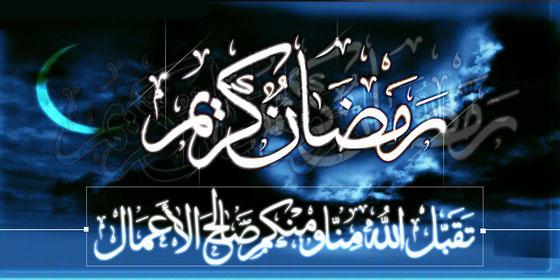 الخميس 18 يونيو/حزيران أول أيام شهر رمضان المبارك بعد أن تعذر رؤية الهلال مساء الثلاثاء.